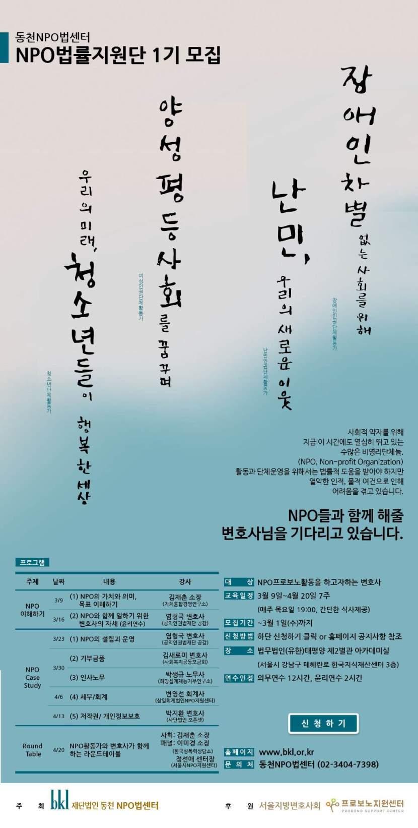 170209 재단법인동천 웹포스터.jpg