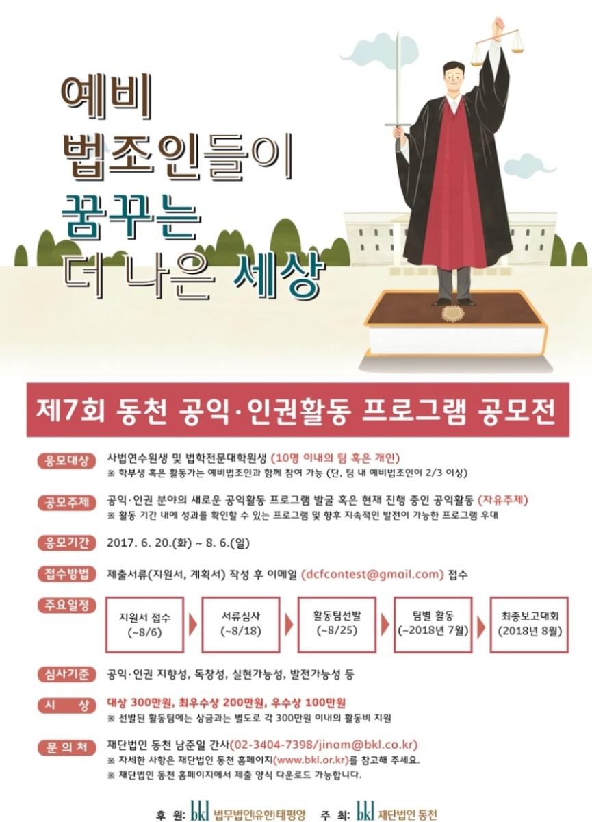 7회 동천 공익인권활동 프로그램 공모전 포스터_홈페이지.jpg
