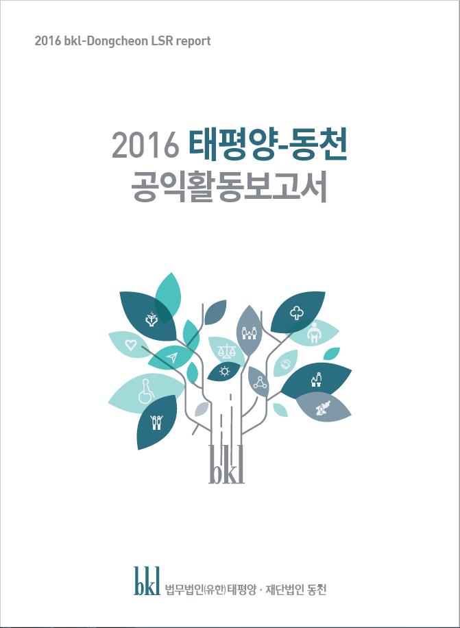 2016년 태평양 동천 공익활동보고서.PNG