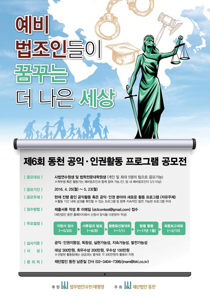 재단법인동천-프로그램공모전-수정-2_축소.jpg