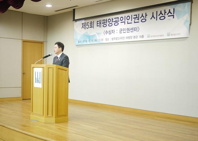 제5회 태평양공익인권상 시상식_군인권센터 (6).JPG