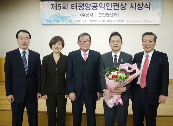 제5회 태평양공익인권상 시상식_군인권센터 (1).JPG