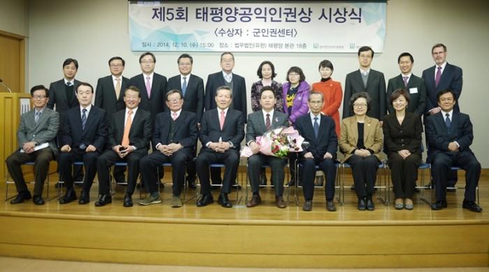 제5회 태평양공익인권상 시상식_군인권센터 (7).JPG