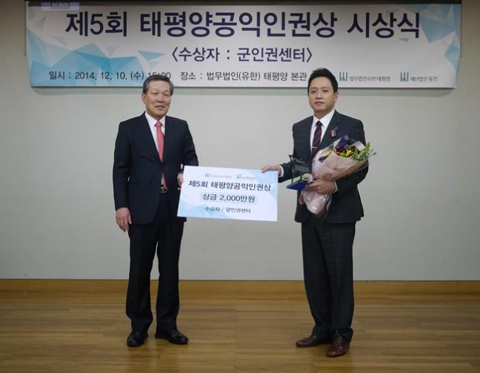 제5회 태평양공익인권상 시상식_군인권센터 (5).JPG