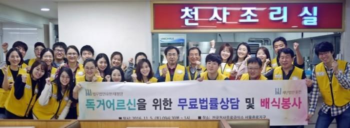 태평양과 동천, 독거노인을 위한 법률상담 및 배식봉사 (9).JPG