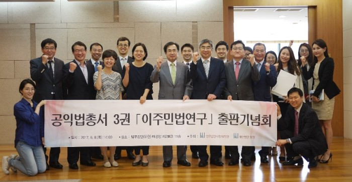 공익법총서(이주민법연구) 출판기념회 (20170608).JPG