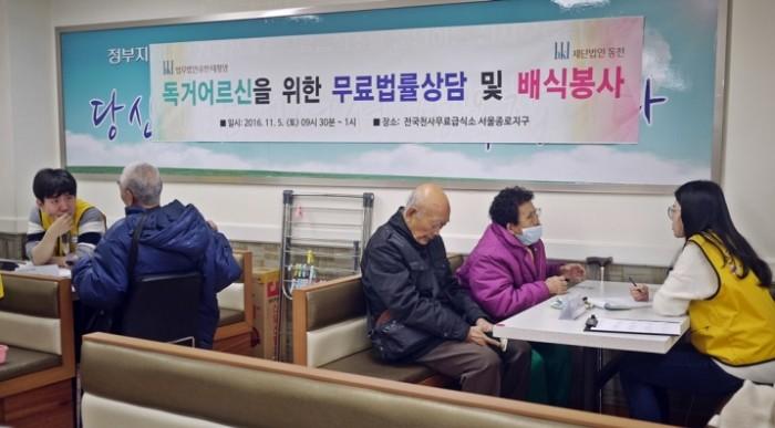 태평양과 동천, 독거노인을 위한 법률상담 및 배식봉사 (6).JPG