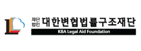 대한변협법률구조재단