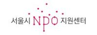 서울시NPO지원센터
