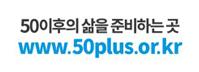 서울50플러스재단