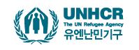 UNHCR (유엔난민기구)