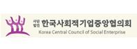 (사)한국사회적기업중앙협의회