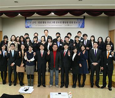 동천공익인권활동 프로그램공모전