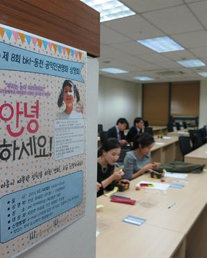 공익인권영화 상영