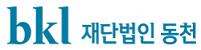 재단법인 동천